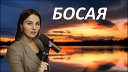 2Маши - Босая (DiandM remix, Anivar cover)