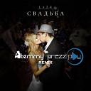 Lx24 - Свадьба (Temmy & Prezzplay Radio Remix)