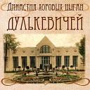 дуэт Цыганский романс Алексей Дулькевич - Локон матери