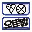 The 1st Album 'XOXO' (Repackage)