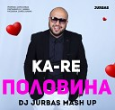Ka-Re - Половина (Dj Jurbas Mash-Up)