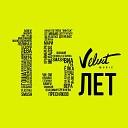 Velvet Music 15 лет!