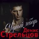 Денис Стрельцов - Монетка