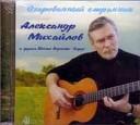 Александр Михайлов - Князь Владимир