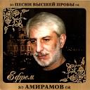 Ефрем Амирамов - брожу