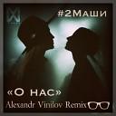 #2Маши - О нас (Alexandr Vinilov Remix) (Topmuzon.net)