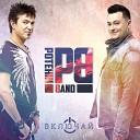119 Potehin Band - Chuzhaja