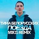 Тима Белорусских - Поезда (Mikis Remix)