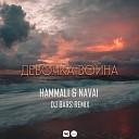 HammAli & Navai - Девочка война (DJ BARS Remix)