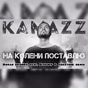 Kamazz - На Колени Поставлю Roman Bizonov feat Slepoff