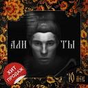 10AGE - Али ты