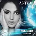 Музыка В Машину 2020 - ANIVAR Падает звезда Dj Antonio Remix