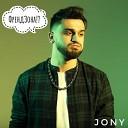 JONY - Без тебя я не я