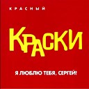 Краски - Сергей