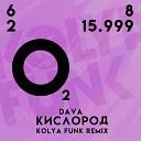 DAVA - Кислород (Kolya Funk Remix)
