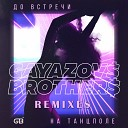 До встречи на танцполе (Remixes)