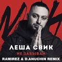 Леша Свик - Не Забывай Меня (Ramirez & D. Anuchin Radio Edit)