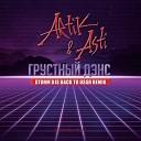 Artik & Asti feat. Артем Качер - Грустный дэнс (Lavrushkin & Mephisto Radio mix)