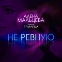Алёна Мальцева и Фольк-шоу «Ярмарка» - Не ревную
