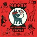 Аудиосказки mp3tales info - Мафин и его веселые друзья