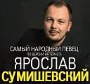 Вера Боброва - Вот это новинка Эту песню ищут все Ярослав Сумишевский и Люб
