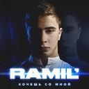 Ramil' - Вся такая в белом