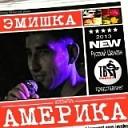 Эмишка AmeRica - Америка NEW 2015 ШАНСОН