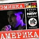 Эмишка AmeRica - Ресторан NEW 2015 Шансон