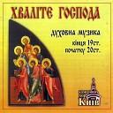 Chamber Choir KIEV - Bless the Lord O My Soul S Rachmaninov