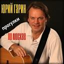 Юрий Гарин - Друзья мои