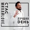 Стас Михайлов - Я и ты