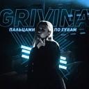 Grivina  - Пальцами По Губам  (Dj Safiter Remix)
