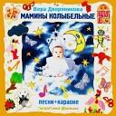 Вера Дворянинова - Спи моя малышка