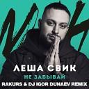Леша Свик - Не забывай меня (Rakurs & Dj Igor Dunaev Radio Edit)