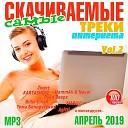 Zivert - Зеленые волны (DJ Nejtrino & DJ Baur Extendend Mix)