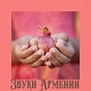 Звуки Армении