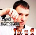 Сергей Завьялов - Тебя я люблю