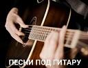 ПЕСНИ ПОД ГИТАРУ - ДВОРОВЫЕ ПЕСНИ ПОД ГИТАРУ СТАРЫХ ДВОРОВ Album 2018