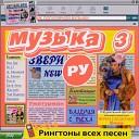 Наша Disco Russia 2