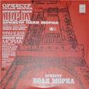 Оркестр Поля Мориа