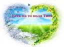 Есть на все Твоя святая воля