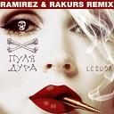 Loboda - Пуля-дура (Ramirez & Rakurs Remix)