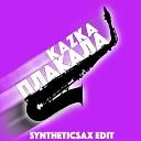 Kazka - Plakala (Syntheticsax Saxophone version)
