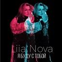 Liia Nova - Я буду с тобой