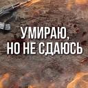 Артем Гришанов - Враг у ворот (2015)