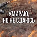 Артём Гришанов - Враг у ворот (2015)