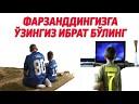 Абдуллох домла - Исломда спорт Abdullox domla