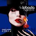 Loboda - Пуля-Дура (Maniak & Bandit Remix) - www.LUXEmusic.su