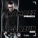Kamazz - Принцесса \(Glazur Remix\) \(Radio Edit\)
