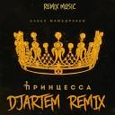 Бабек Мамедрзаев - Принцесса (DJArtem Remix)